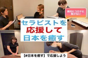 【参加サロン大募集】クラウドファンディング「日本を癒すプロジェクト」始動!!
